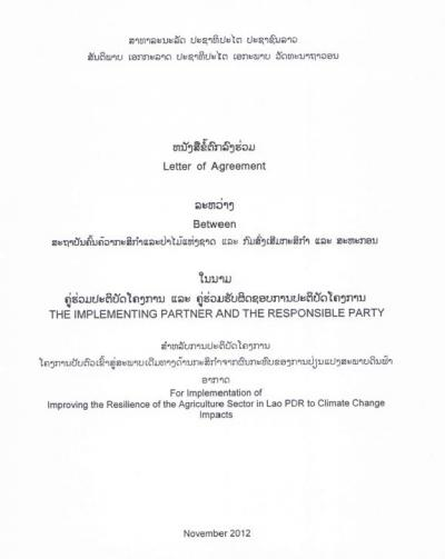 letter of agreement between national agriculture and forestry